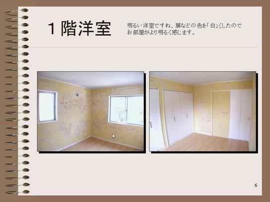 ファイル 3-7.jpg