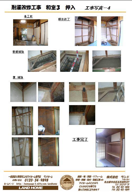 和室3 押入|施工前 工事完了 壁 補強 耐震パネル貼 金物 取付 基礎補強