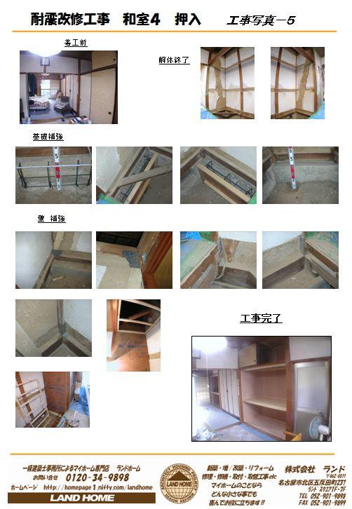 和室4 押入|施工前 工事完了 壁 補強 耐震パネル貼 金物 取付 基礎補強