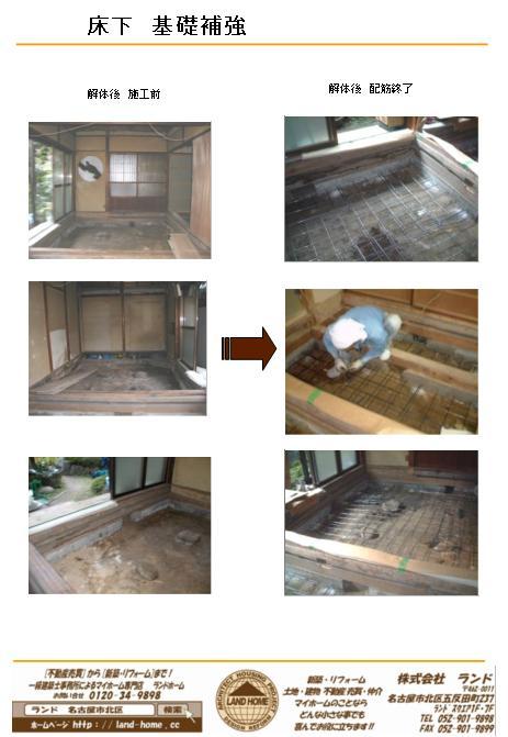 床下 基礎補強解体後 配筋終了 解体後 施工前