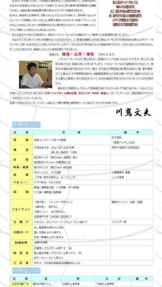 ファイル 23-3.jpg