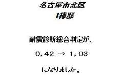 リフォーム・耐震改修工事  I様邸2 (名古屋市北区)