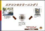 リフォーム・メンテナンス:エアコンのクリーニング 天井カセットタイプ