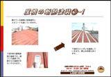 リフォーム・屋根・外壁リフォーム 断熱塗装 ガイナ・シスタコート