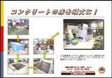 リフォーム・工場 土間コンクリート 補強