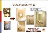 トイレ・手洗い・シャワールーム リフォーム