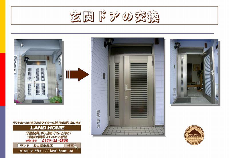 リフォーム・建具(窓・扉等)の取り替え 玄関ドアの交換