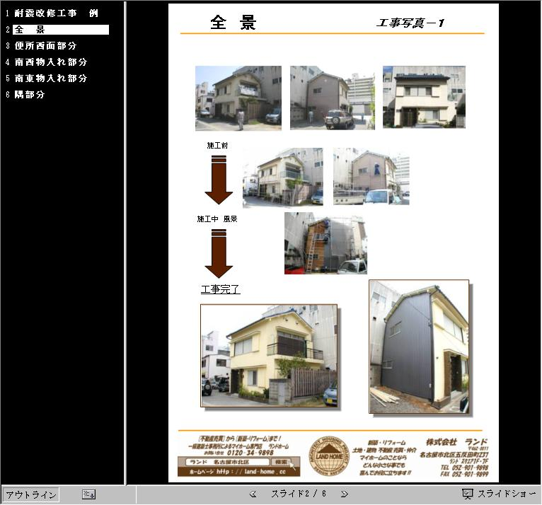 リフォーム・耐震補強工事 助成金60万円!耐震工事で名古屋市ヨリ