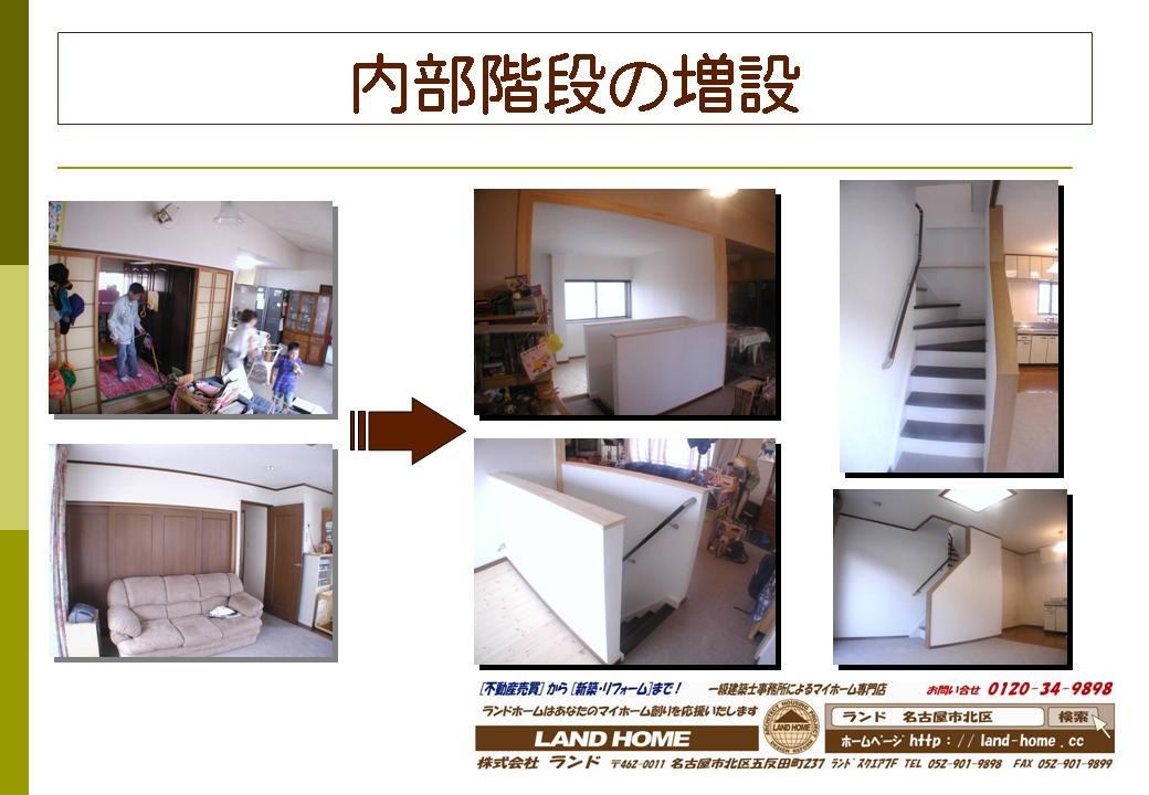 リフォーム・木工事(収納・家具造作・床組) 内部階段設置工事