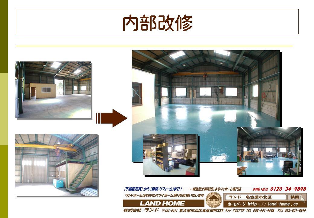 リフォーム・工場の床補修 防塵エポキシ塗装