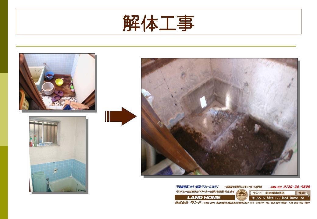 リフォーム・浴室(ユニットバス・タイル仕上げ)の取り替え 浴室改修工事