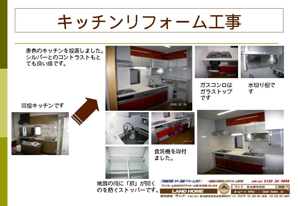リフォーム・システムキッチン等の取り替え キッチンリフォーム