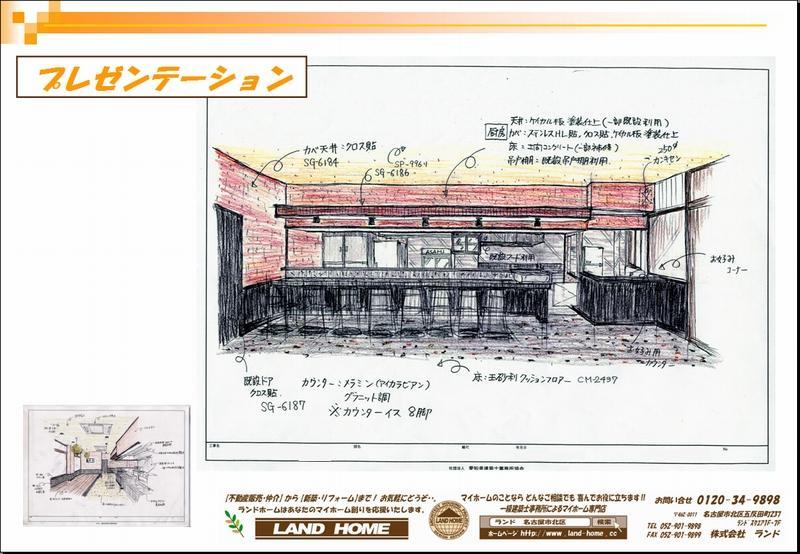 リフォーム・喫茶店をお好み焼のお店に!リノベーション
