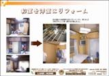 リフォーム・木工事(収納・家具造作・床組) 不要物撤去と内部リフォーム