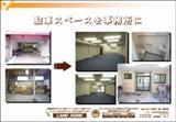 リフォーム・増築・改築(間取り変更含む) 店舗内部全面改修