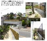 リフォーム・竹垣・フェンス・伸縮門扉・庭排水