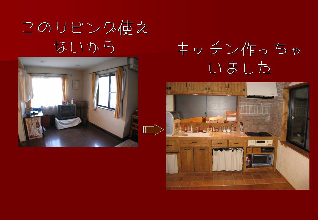 普通の部屋がキッチンになりました。