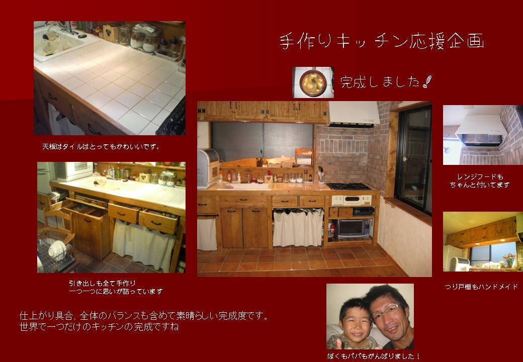 暖くて優しい素敵なキッチンです。