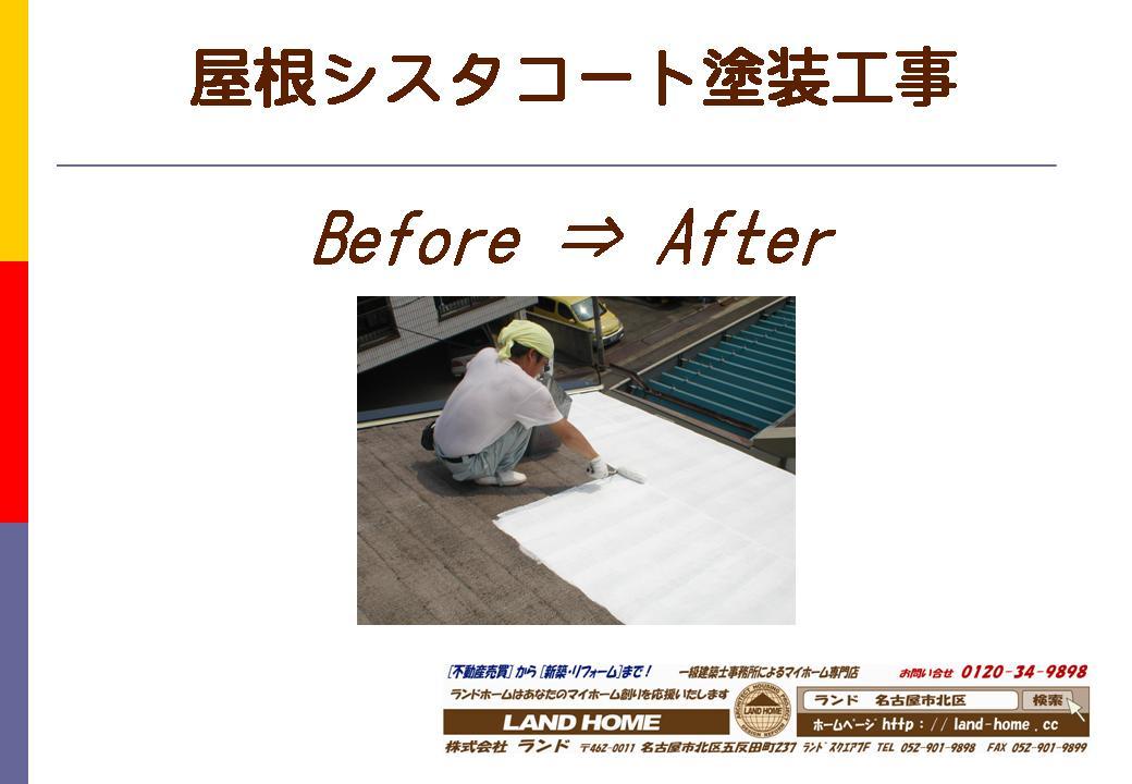 既存の屋根の上から塗るだけです