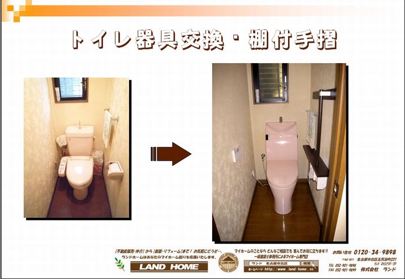 トイレ内部です