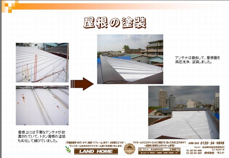 屋根の塗装工事です。