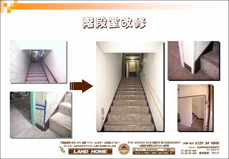 階段室です。