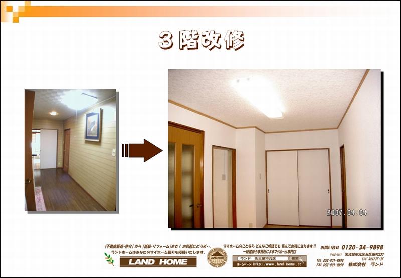 3階です。