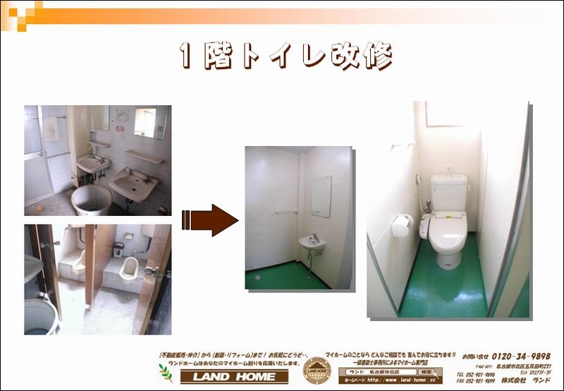 1階のトイレです。