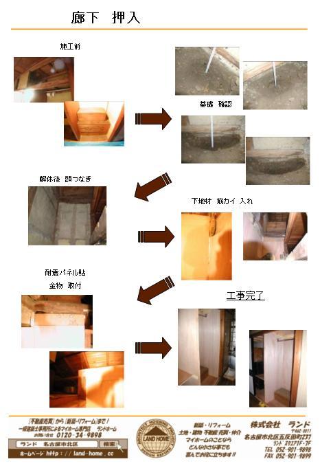 廊下:押入|施工前工事完了耐震パネル貼 金物 取付基礎 確認解体後 頭つなぎ下地材 筋カイ 入れ.JPG