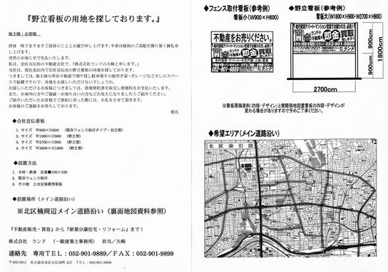 ファイル 788-1.jpg