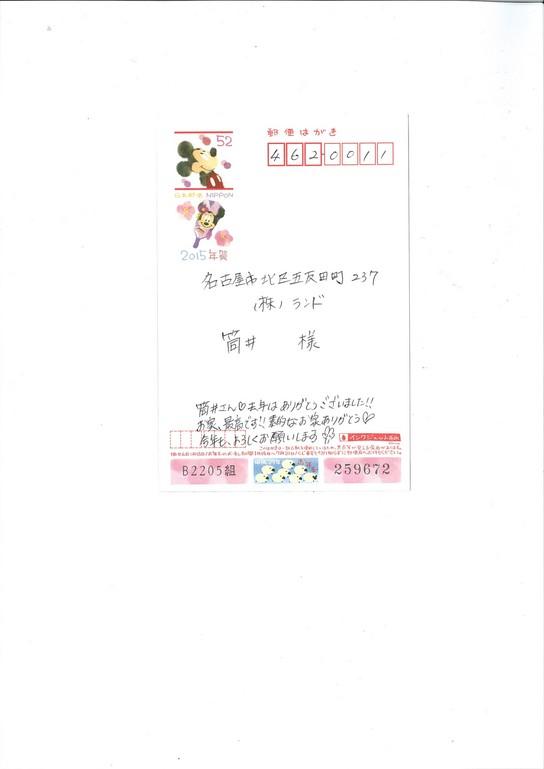 ファイル 840-1.jpg