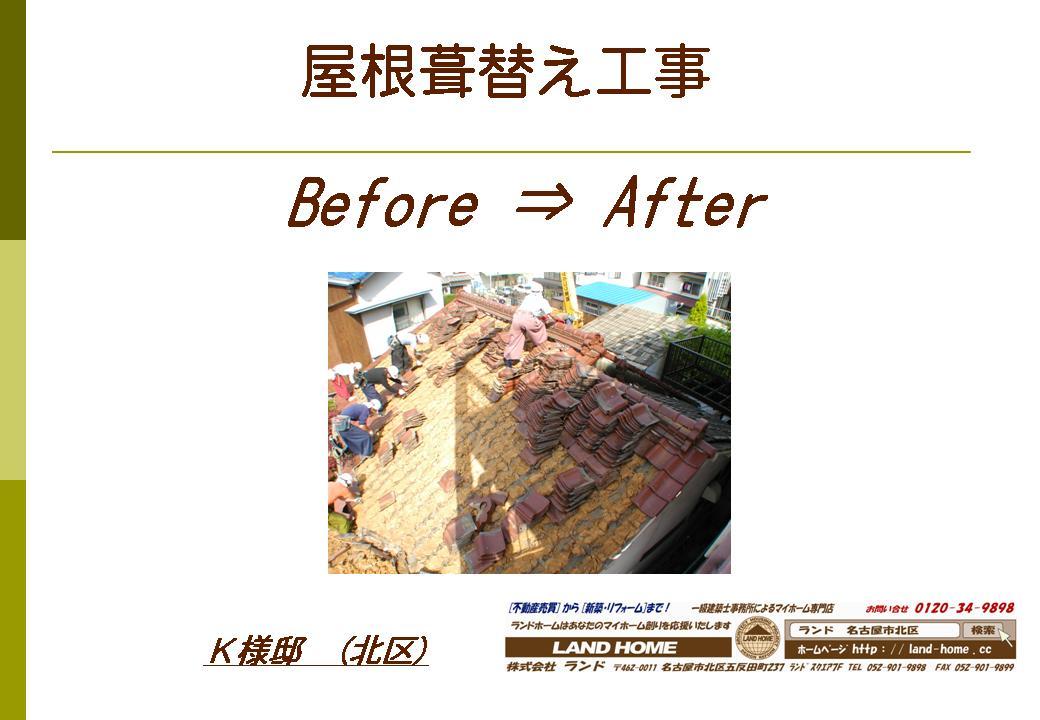 リフォーム・耐震補強工事 瓦の葺き替え工事